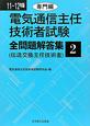 電気通信主任技術者試験 全問題解答集 伝送交換主任技術者 専門編 2011-2012 (2)