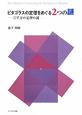 ピタゴラスの定理をめぐる2つの謎 三平方の定理の謎