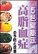 5色健康法 2 ~高脂血症の予防と改善~