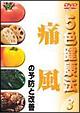 5色健康法 3 ~痛風の予防と改善~