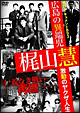 実録ドキュメント893 広島の異端児・梶山慧 激動のヤクザ人生