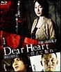 Dear Heart-震えて眠れ-【Blu-ray】