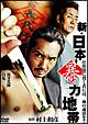新・日本暴力地帯