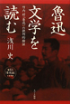 魯迅文学を読む 竹内好『魯迅』の批判的検証