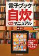 電子ブック 自炊完全マニュアル あなたの本棚をデジタル化する方法