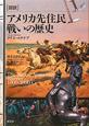 図説・アメリカ先住民 戦いの歴史