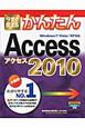 今すぐ使える かんたん Access2010 Windows7/Vista/XP対応