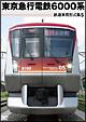 鉄道車両形式集 5.東京急行電鉄6000系