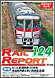 レイルリポート124号(RR124) 隔月刊終了特大号