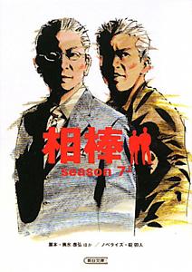 相棒 season7 上 (文庫)