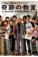 奇跡の教室 エチ先生と『銀の匙』の子どもたち 伝説の灘高国語教師・橋本式の流儀