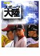 NHK スポーツ大陸 松坂大輔・金本知憲・田中将大