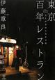 東京百年レストラン 大人が幸せになれる店