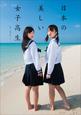 写真集・日本の美しい女子高生