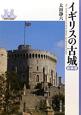 イギリスの古城<新装版> 世界の城郭