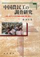 中国農民工の調査研究 上海市・珠江デルタにおける農民工の就業・賃金・暮ら