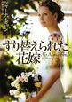すり替えられた花嫁
