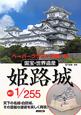 ペーパークラフトで楽しむ 国宝・世界遺産 姫路城 縮尺1/255 天下の名城・白鷺城。その豊麗な雄姿を美しく再現!