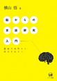 脳からの言語研究入門 最新の知見から研究方法まで