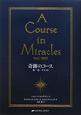 奇跡のコース テキスト (1)