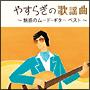 やすらぎの歌謡曲~魅惑のムード・ギター ベスト~