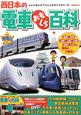西日本の電車おもしろ百科 きらり!好奇心