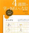 4週間で字がきれいになる! 書き込み式ボールペン字練習帳