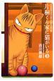 片桐くん家に猫がいる (3)