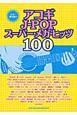 アコギ J-POP スーパー・メガ・ヒッツ100