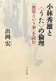 小林秀雄と〈うた〉の倫理 『無常という事』を読む