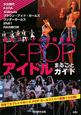K-POPアイドル まるごとガイド 最新・アイドル情報満載!!