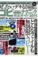 ぜったいデキる!!コピーテクニック 完全ガイド CD-ROM付 2011 初心者に優しい大きな画像と文字でわかりやすく解説!