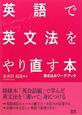 英語で英文法をやり直す本 書き込みワークブック