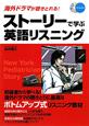 ストーリーで学ぶ 英語リスニング CD BOOK 海外ドラマが聴きとれる!