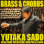 BRASS&CHORUS =吹奏楽と合唱の祭典=(HYB)