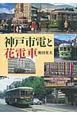 神戸市電と花電車