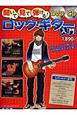 聞いて 見て 弾ける!ロック・ギター入門<改訂版> DVD+CD付き 初めてでも必ず弾ける!入門教則本の決定盤!!