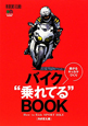 """バイク""""乗れてる""""DVD BOOK 向き変え編"""