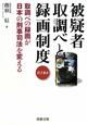 被疑者取調べと録画制度 取調べの録画が日本の刑事司法を変える