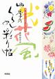四季のくらしの彩り帖 書と絵で伝える季節の挨拶実例集