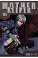 MOTHER KEEPER (5)