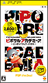 ピポサルアカデミ~ア どっさり!サルゲ~大全集 PSP the Best(再廉価)