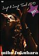 MIHO FUKUHARA 「Sing A Song TOUR 2010」