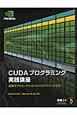 CUDA プログラミング実践講座 超並列プロセッサにおけるプログラミング手法