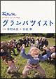 グランパツイスト(DVD付)