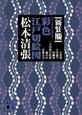 彩色江戸切絵図<新装版>