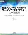 組込みソフトウェア開発向け コーディング作法ガイド<C++言語版>