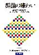 群論の味わい 置換群で解き明かすルービックキューブと15パズル