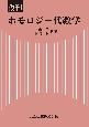 復刊・ホモロジー代数学
