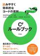 C# ルールブック 読みやすく効率的なコードの原則